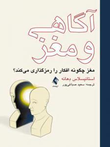 آگاهی و مغز انتشارات ارجمند