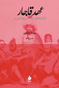 عهد قاجار نویسنده ونسا مارتین مترجم حسن زنگنه