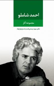 مجموعه آثار احمد شاملو دفتر سوم: ترجمه ی قصه و داستان های کوتاه جهان