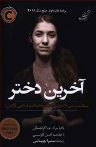آخرین دختر نویسنده نادیا مراد و جنا کراجسکی ترجمه سمیرا چوبانی