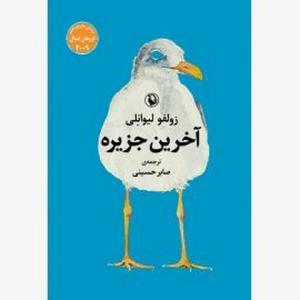 آخرین جزیره اثر زولفو لیوانلی مترجم صابر حسینی
