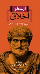 اخلاق نویسنده ارسطو مترجم رضا مشايخى