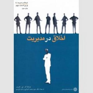 اخلاق در مدیریت نویسنده ال. تی. هس مر مترجم محمد اعرابی و داود ایزدی