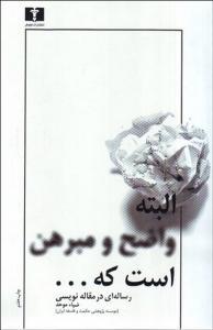 البته واضح و مبرهن است که نویسنده ضیا موحد