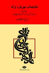 عالیجناب مهربان ، ترانه (دو جلد) نویسنده ایرج دیهیمی