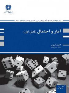 آمار و احتمال احمد هژبر فصل اول پوران پژوهش