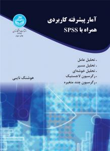 آمار پیشرفته کاربردی همراه SPSS نویسنده هوشنگ نایبی