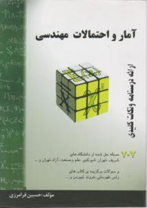 آمار و احتمالات مهندسی حسین فرامرزی انتشارات سروش دانش