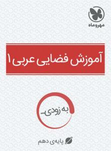 آموزش فضایی عربی دهم مهروماه
