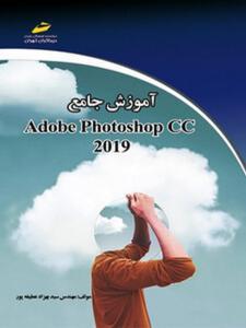 آموزش جامع Adobe photoshop CC 2019 نویسنده سید بهزاد عطیفه پور