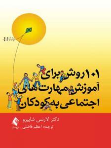 کتاب 101 روش برای آموزش مهارتهای اجتماعی به کودکان ارجمند