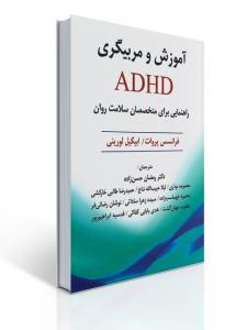 آموزش و مربیگری ADHD نویسنده فرانسس پروات و ابیگیل لورینی مترجم رمضان حسن زاده و همکاران
