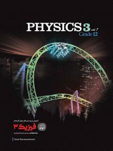 آموزش و تست فیزیک دوازدهم تجربی کاگو
