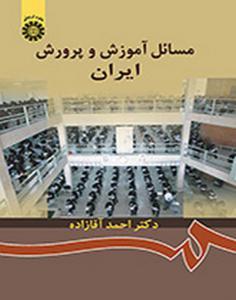 مسائل آموزش و پرورش ایران دکتر احمد آقازاده انتشارات سمت