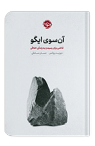 آن سوی ایگو نویسنده دیوید بروکس مترجم حسان صادقی