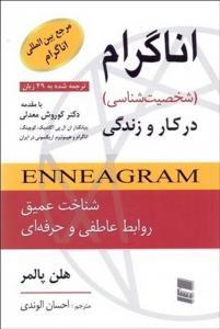 اناگرام نویسنده هلن پالمر مترجم احسان الوندی