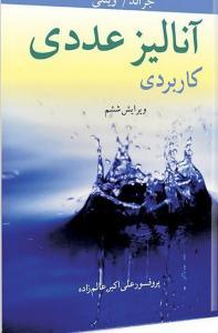 آنالیز عددی کاربردی نویسنده کورتیس اف. جرالد و پاتریک او. ویتلی مترجم علی اکبر عالم زاده