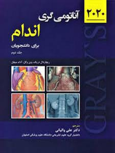 آناتومی گری جلد دوم اندام انتشارات حیدری