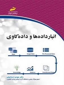 انبار داده ها و داده کاوی نویسنده مهدی اسماعیلی