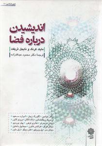 اندیشیدن درباره فضا محمود عبدالله زاده نشر دفتر پژوهش های فرهنگی