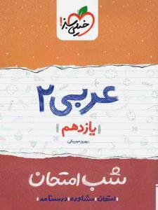 عربی یازدهم تجربی و ریاضی شب امتحان خیلی سبز