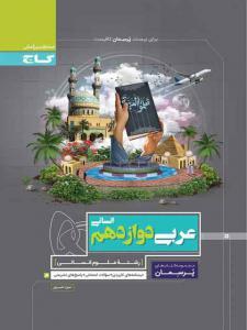 پرسمان عربی دوازدهم انسانی گاج