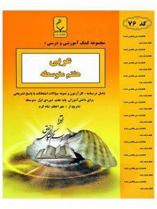 عربی هفتم جزوه بنی هاشمی
