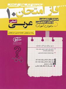 عربی دهم انسانی فاز امتحان