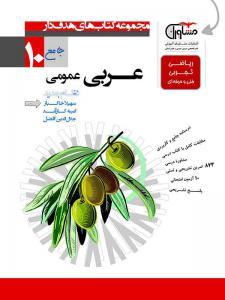 عربی دهم مشاوران