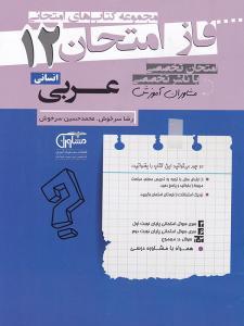 عربی دوازدهم انسانی فاز امتحان