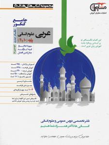 عربی پایه کنکور انسانی مشاوران