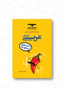 تیزشیم عربی جامع انسانی مشاوران