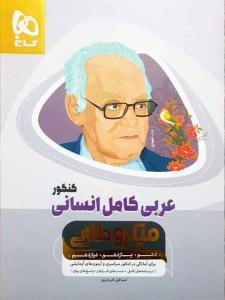 عربی کامل کنکور انسانی میکرو طلایی گاج