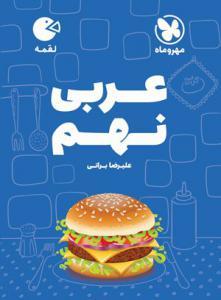 عربی نهم لقمه مهروماه