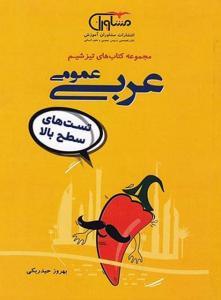 عربی عمومی تیزشیم مشاوران