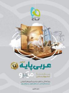 عربی پایه انسانی کنکور میکروطبقه بندی گاج