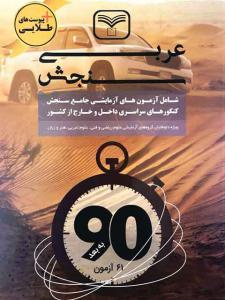 کتاب عربی سازمان سنجش