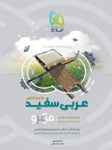 عربی سفید میکرو گاج