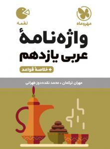 عربی یازدهم لقمه