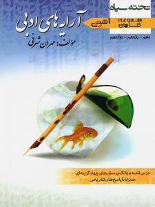 آشتی با آرایه های ادبی مهران شرفی تخته سیاه