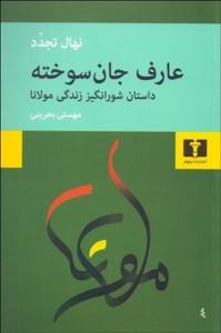 عارف جان سوخته نویسنده نهال تجدد مترجم مهستی بحرینی