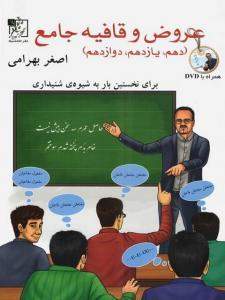 عروض و قافیه جامع انتشارات تخته سیاه