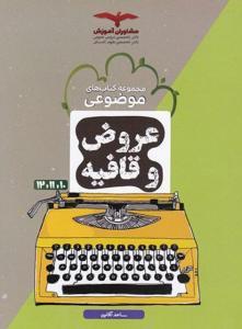 کتاب موضوعی عروض و قافیه انتشارات مشاوران