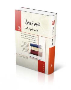 کتاب جامع ارشد مجموعه علوم تربیتی 1 انتشارات آراه