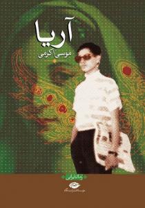 آریا نویسنده موسی اکرمی