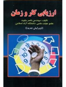 ارزیابی کار و زمان ناصر جاوید انتشارات دانش پرور
