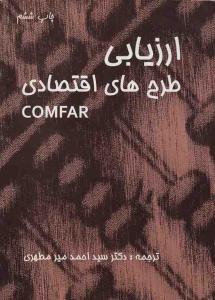 ارزیابی طرح های اقتصادی COMFAR ترجمه احمد میرمطهری