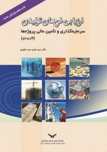 ارزیابی طرح های تولیدی نویسنده دکتر سید مهدی مطهری