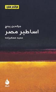 اساطیر مصر نویسنده جرالدین پینچ مترجم حمید عسکرزاده
