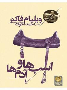 اسب ها و آدم ها نوشته ویلیام فاکنر